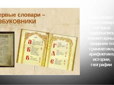 Азбуковники - краткие словари, в которых содержались элементарные сведения по...