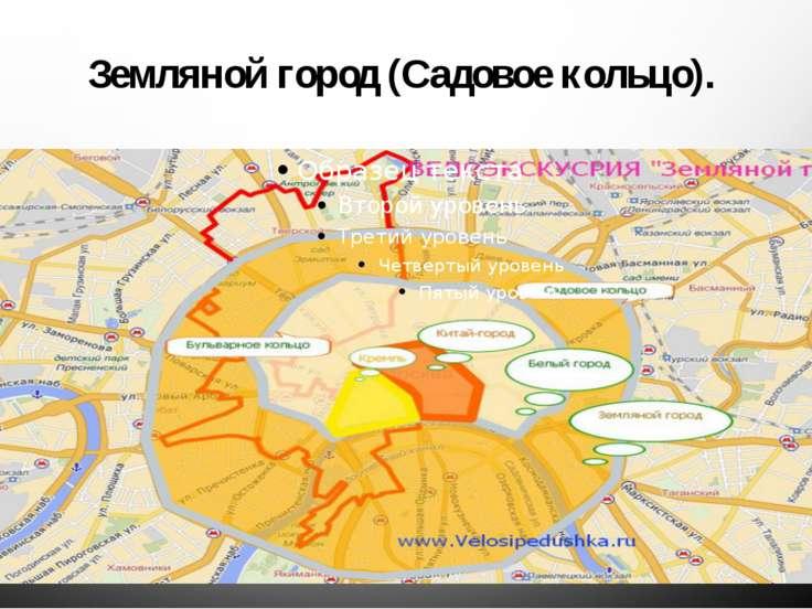 Земляной город (Садовое кольцо).