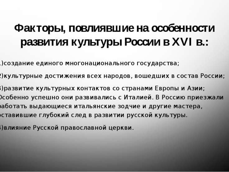 Факторы, повлиявшие на особенности развития культуры России в XVI в.: 1)созда...