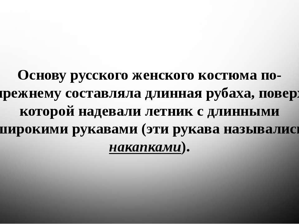 Основу русского женского костюма по-прежнему составляла длинная рубаха, повер...