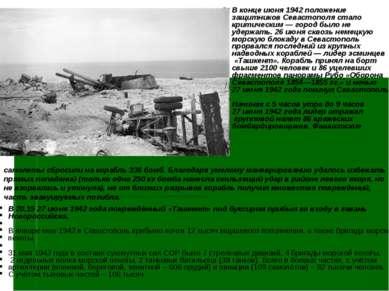 В конце июня 1942 положение защитников Севастополя стало критическим — город ...