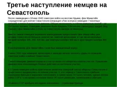 Третье наступление немцев на Севастополь После ликвидации к 18 мая 1942 совет...