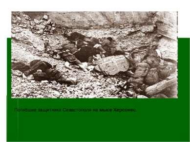 Погибшие защитники Севастополя на мысе Херсонес.