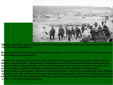 Офицеры немецких армии и флота идут на позиции разбитой советской бронебашенн...