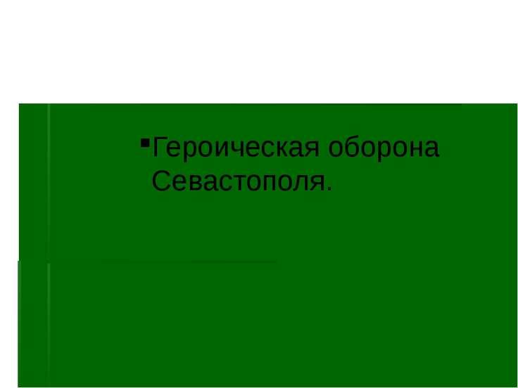 Героическая оборона Севастополя.