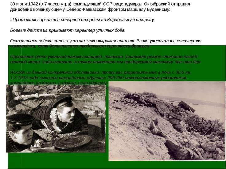 30 июня 1942 (в 7 часов утра) командующий СОР вице-адмирал Октябрьский отправ...