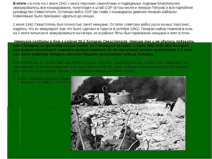 В итоге – в ночь на 1 июля 1942 с мыса Херсонес самолётами и подводными лодка...