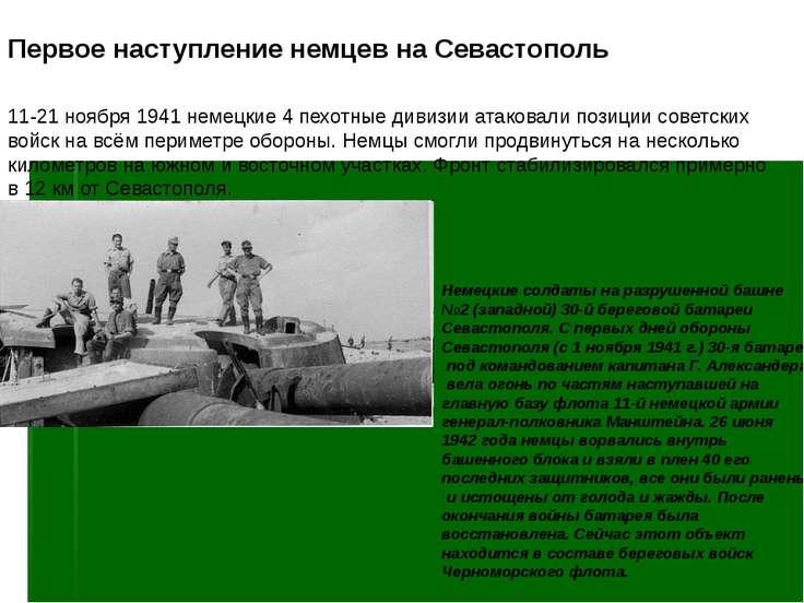 Первое наступление немцев на Севастополь 11-21 ноября 1941 немецкие 4 пехотны...
