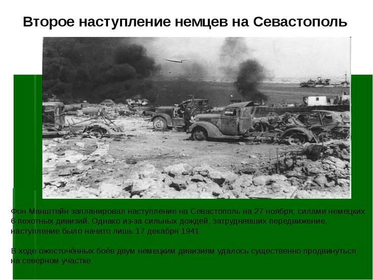 Второе наступление немцев на Севастополь Фон Манштейн запланировал наступлени...