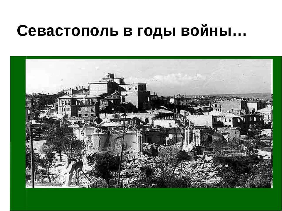Севастополь в годы войны…