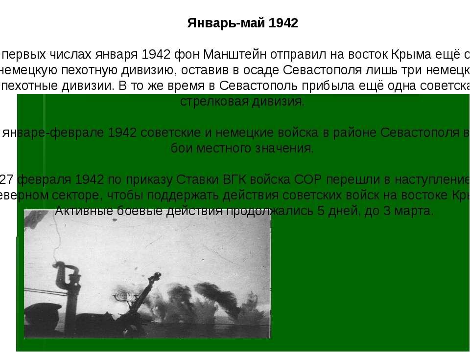 Январь-май 1942 В первых числах января 1942 фон Манштейн отправил на восток К...