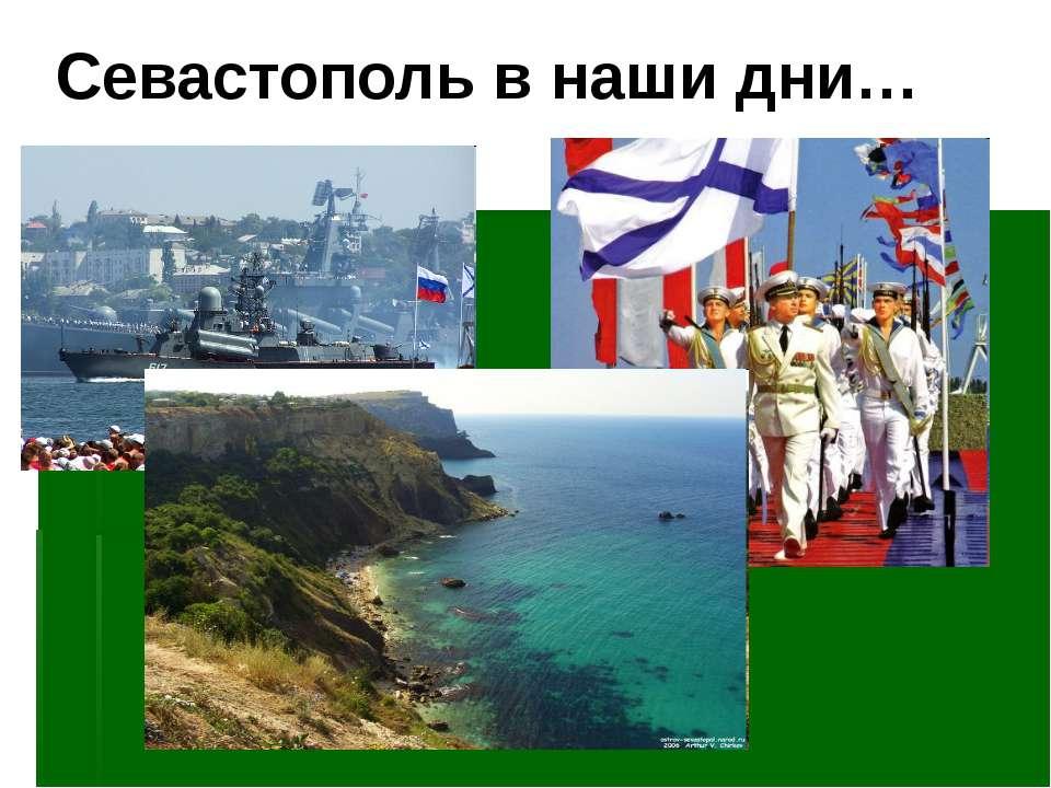 Севастополь в наши дни…