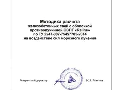 ж® ОТКРЫТОЕ АКЦИОНЕРНОЕ TUV | ISO9001:2000 ' Д Ч « с с T. —W- у у tllV Rbinlr...