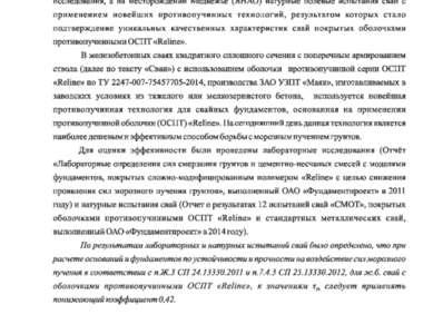 Методика расчета железобетонных свай с оболочкой 5 противопучинной ОСПТ «Reli...