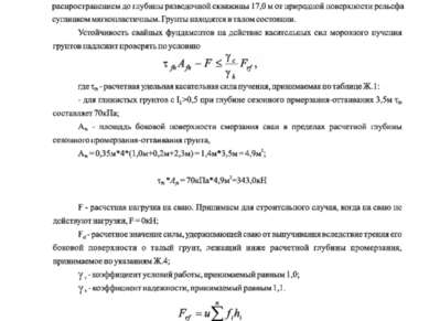 Методика расчета железобетонных свай с оболочкой 11 противопучинной ОСПТ «Rel...