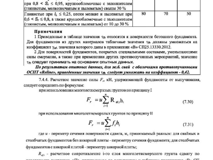 Методика расчета железобетонных свай с оболочкой 9 противопучинной ОСПТ «Reli...