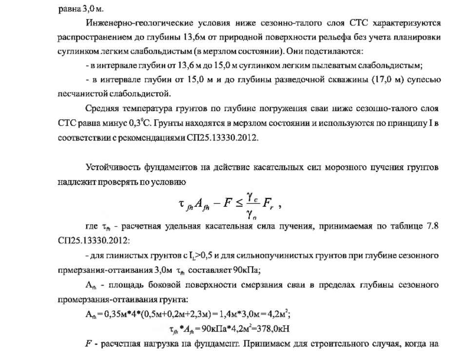 Методика расчета железобетонных свай с оболочкой 14 противопучинной ОСПТ «Rel...