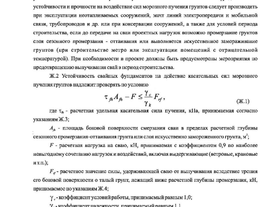 Методика расчета железобетонных свай с оболочкой 6 противопучинной ОСПТ «Reli...