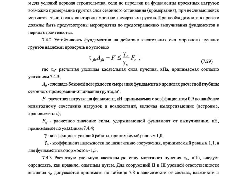 Методика расчета железобетонных свай с оболочкой 8 противопучинной ОСПТ «Reli...