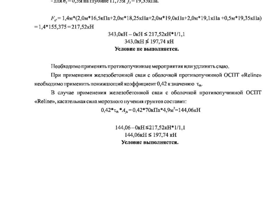 Методика расчета железобетонных свай с оболочкой 12 противопучинной ОСПТ «Rel...