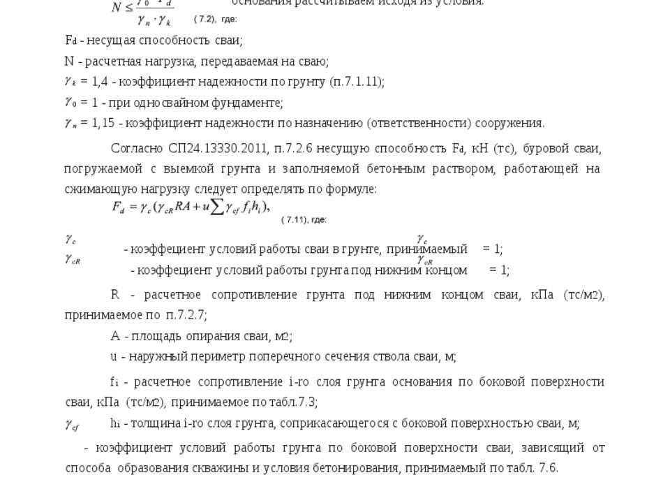Методика расчета несущей способности свай О 219мм и О 325мм с анкерными након...