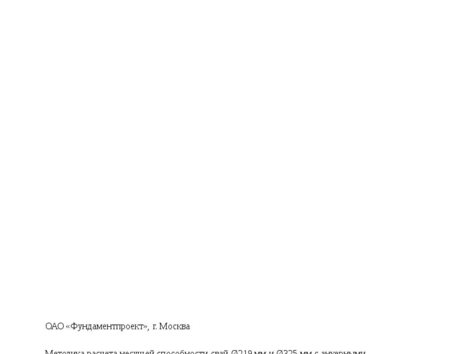 ОАО «Фундаментпроект», г. Москва Методика расчета несущей способности свай Ø2...