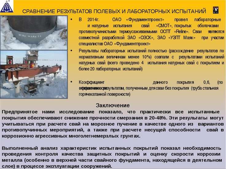 В 2014г. ОАО «Фундаментпроект» провел лабораторные и натурные испытания свай ...