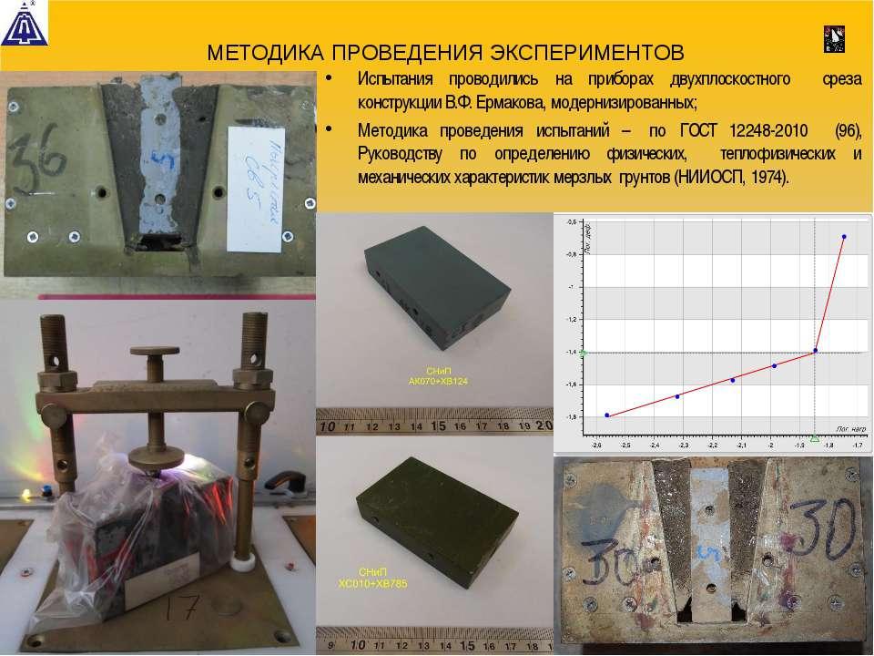Испытания проводились на приборах двухплоскостного среза конструкции В.Ф. Ерм...