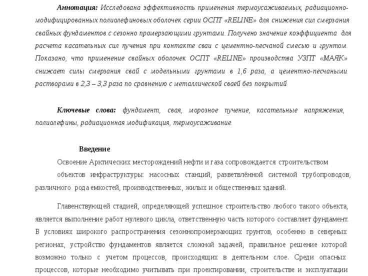 УДК 624.139 В.А.Кузьмин, С.Н. Богачев, С.А. Малинкин, В.А.Тимаков Радиационно...