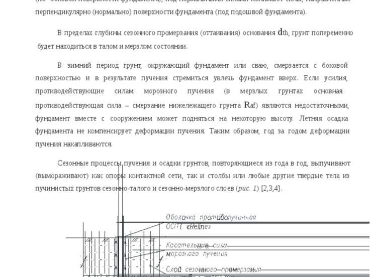 российских железных дорог было повреждено пучением. Проблема пучения актуальн...