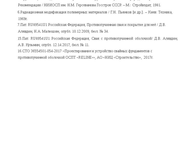 Литература СП 25.13330.2012 Основания и фундаменты на вечномерзлых грунтах. –...