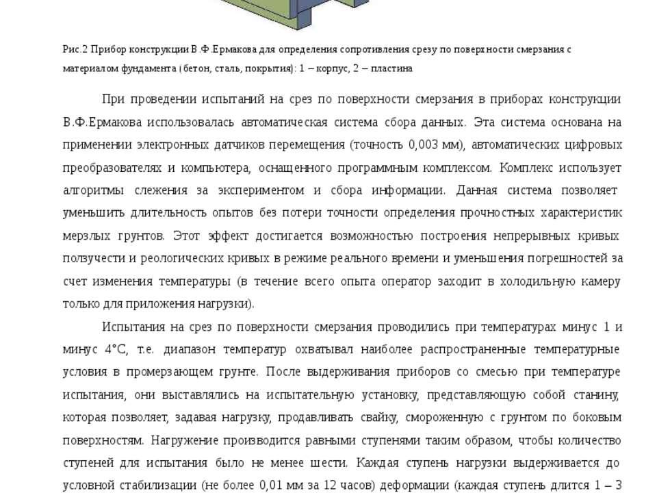 Рис.2 Прибор конструкции В.Ф.Ермакова для определения сопротивления срезу по ...