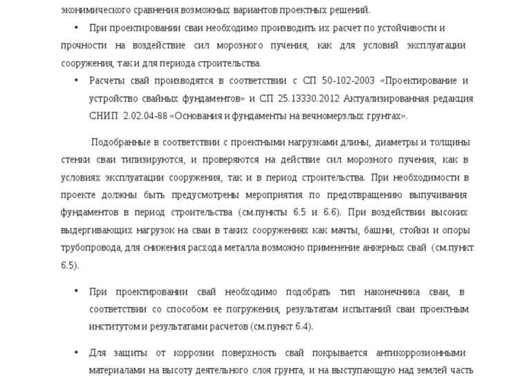 Рекомендации по применению свай по Серии 1.411.3-11см.13 «Свая металлическая ...