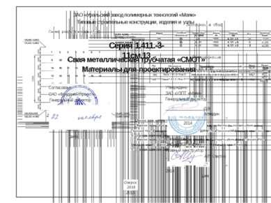 Согласовано ОАО «Фундаментпроект» Генеральный директор М.А. Минкин 2014 (дата...