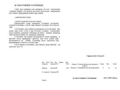 ХВОСТОВИКИУСИЛЕННЫЕ При буро-забивномилизабивномспособе погружения(забивкепне...