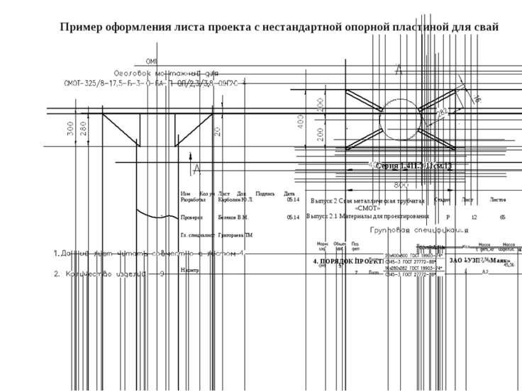 Пример оформлениялиста проекта с нестандартнойопорной пластинойдлясвай Серия1...