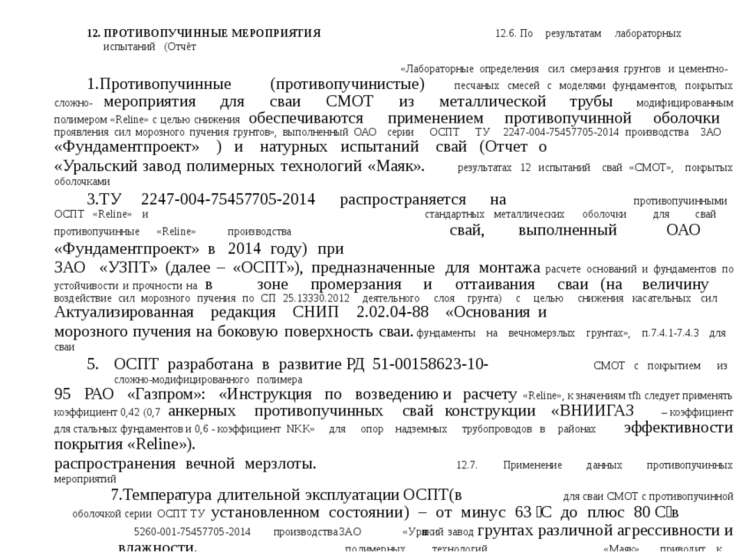 ПРОТИВОПУЧИННЫЕМЕРОПРИЯТИЯ12.6.Порезультатамлабораторных испытаний(Отчёт «Лаб...