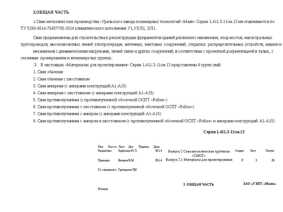 2.ОБЩАЯЧАСТЬ Сваи металлические производства «Уральского заводаполимерныхтехн...