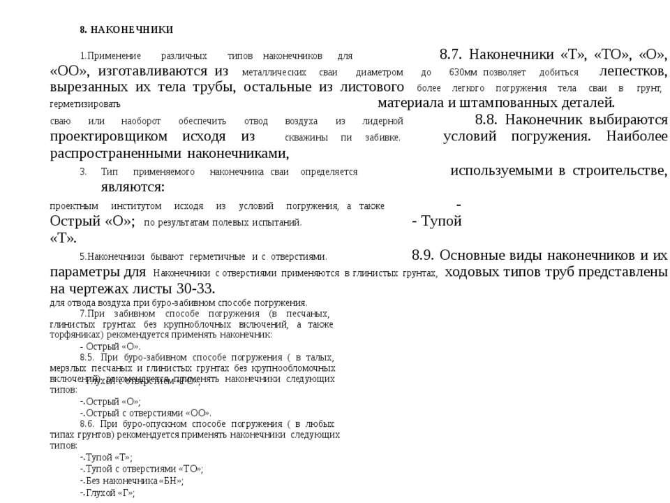 Наконечники - Глухой с отверстием «ГО»; НАКОНЕЧНИКИ Применение различных типо...