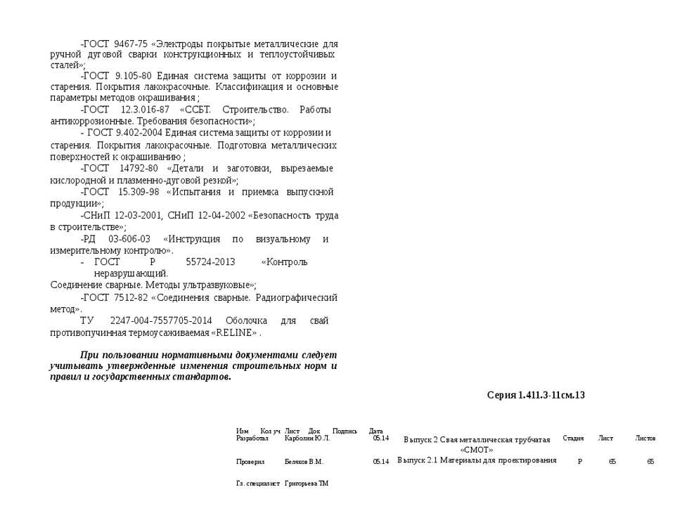 ГОСТ9467-75«Электродыпокрытые металлические для ручнойдуговойсварки конструкц...