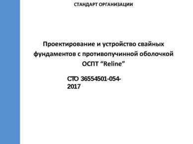 СТО 36554501-054-2017