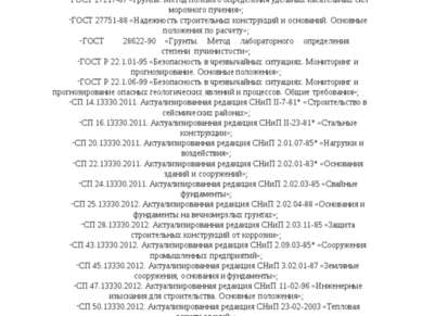 СТО 36554501-054-2017 Приложение Нормативная и методическая литература. ГОСТ ...