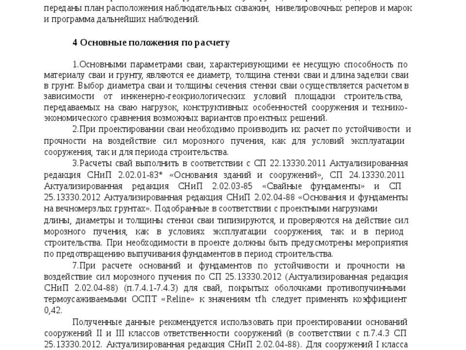 СТО 36554501-054-2017 3.7 Проектное состояние грунтов основания и необходимые...