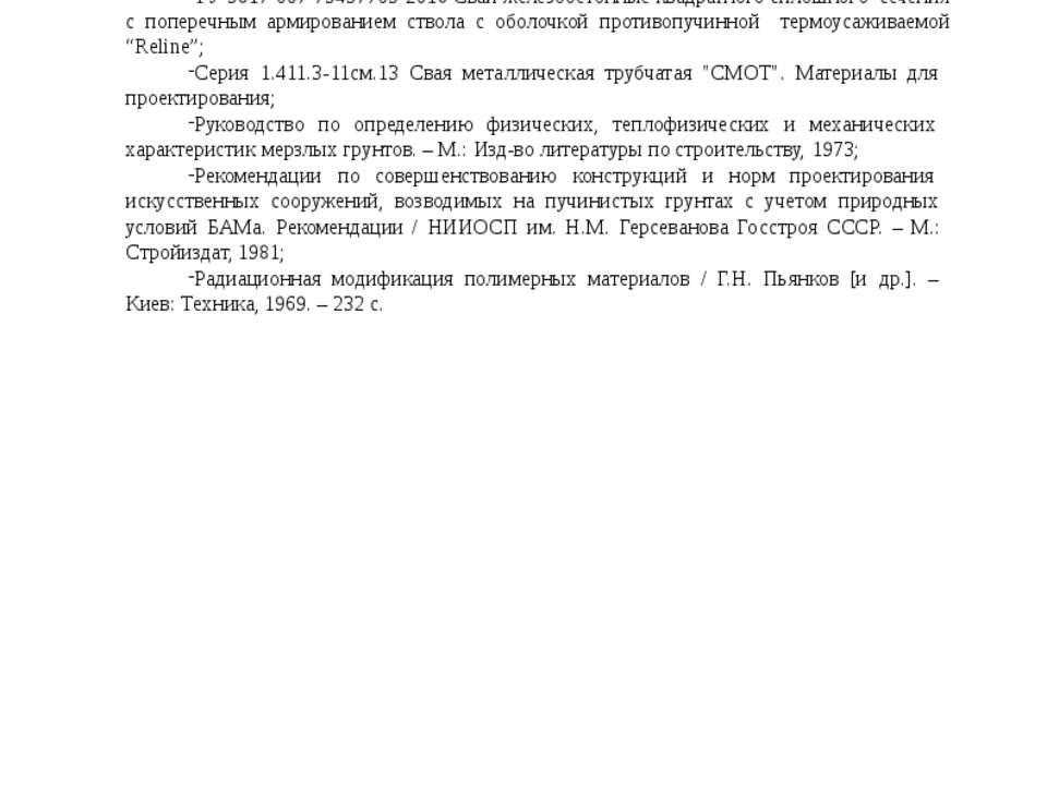 СТО 36554501-054-2017 СП 50-101-2004 «Проектирование и устройство оснований и...