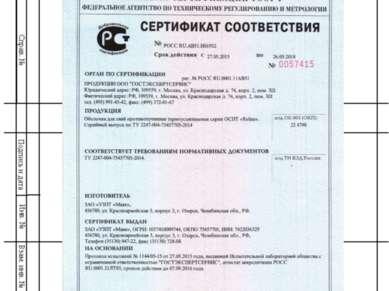 Изм Лист № документа Подпись Дата Лист 10 ОСПТ-«Reline» Техническая информаци...