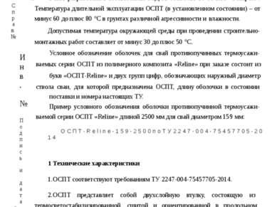 Первич.примен Настоящая техническая информация дляпроектированияраспространяе...