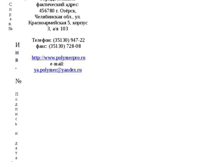 Первич.примен 5КОНТАКТЫ ЗакрытоеАкционерноеОбщество «Уральский завод полимерн...