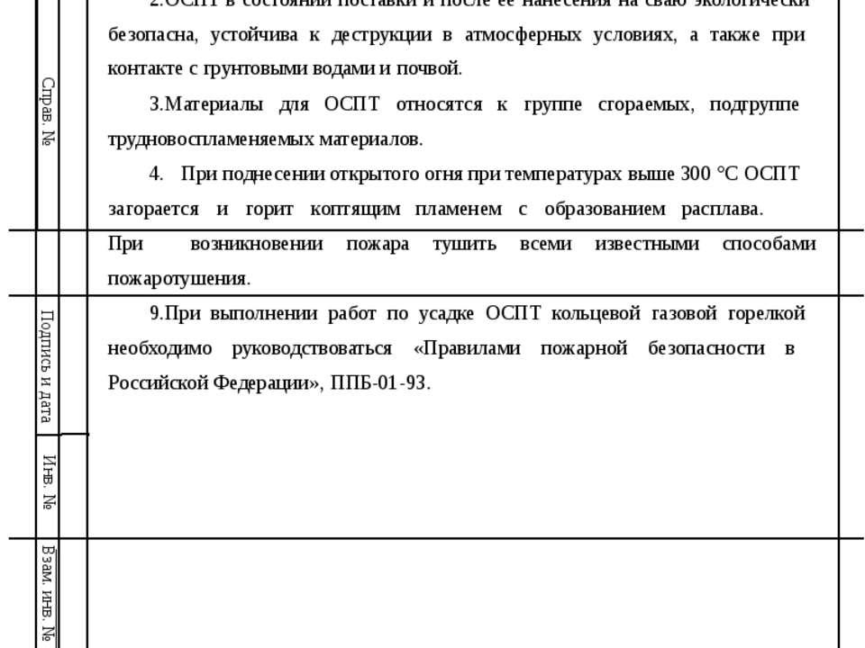 Изм Лист № документа Подпись Дата Лист 6 ОСПТ-«Reline» Техническая информация...