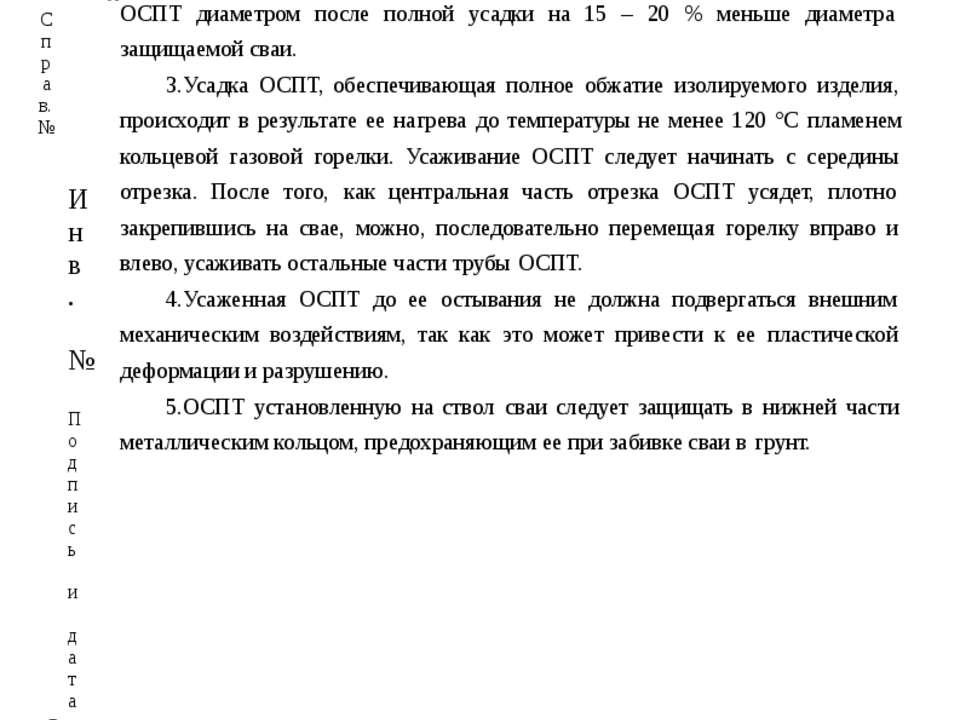 Первич.примен 3Указанияпомонтажу и эксплуатации ПрииспользованииОСПТдлязащиты...