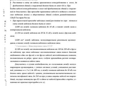 Первич.примен Прокладка кабельныхлиний от 6до10кВ попахотным землям должнапро...